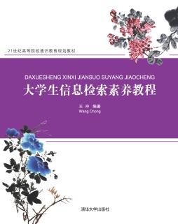 大学生信息检索素养教程 王冲 著 清华大学出版社