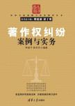 著作权纠纷案例与实务 李俊平, 曾芳芳, 编著 清华大学出版社