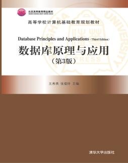 数据库原理与应用(第3版) 王秀英、张俊玲、籍淑丽、孙睿霞 清华大学出版社