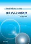 网页设计与制作教程 陈军 孟薇薇  清华大学出版社