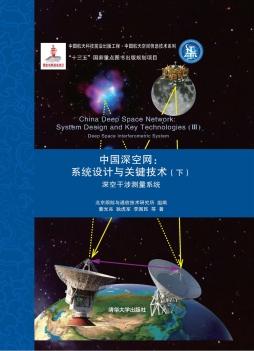 中国深空网:系统设计与关键技术(下) 深空干涉测量系统 董光亮、耿虎军、李国民等 清华大学出版社