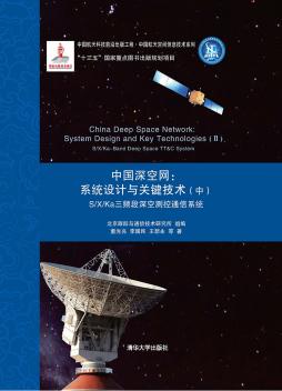 中国深空网:系统设计与关键技术(中) S/X/Ka三频段深空测控通信系统 董光亮、李国民、王新永等 清华大学出版社