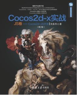 Cocos2d-x实战:JS卷——Cocos2d-JS开发(第2版) 关东升 清华大学出版社