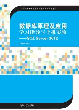 数据库原理及应用学习指导与上机实验——SQL Server 2012 胡艳菊 清华大学出版社