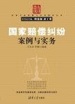国家赔偿纠纷案例与实务 万克夫, 李娜, 编著 清华大学出版社