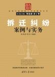 拆迁纠纷案例与实务 张艳彦, 郑忠, 编著 清华大学出版社