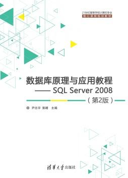 数据库原理与应用教程——SQL Server 2008(第2版) 尹志宇、郭晴、李青茹 、解春燕、于富强、陈敬利 清华大学出版社