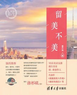 中国孩子在美国申请高中是一种怎样的体验?