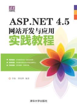 ASP.NET 4.5网站开发与应用实践教程 李振、郭旭辉 清华大学出版社