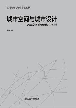 城市空间与城市设计——公共空间引领的城市设计 张健 清华大学出版社