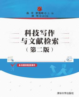 科技写作与文献检索(第二版) 孙平, 伊雪峰, 主编 清华大学出版社
