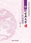 中国古典文学作品选读(第二版) 姜恩庆, 主编 清华大学出版社