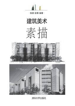 建筑美术——素描 张微、徐博 清华大学出版社