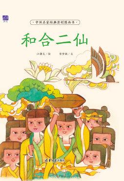 和合二仙 陈梦敏 著;江健文 绘 清华大学出版社