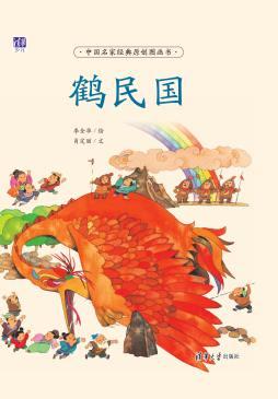 鹤民国 肖定丽 著;李全华 绘 清华大学出版社
