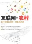 互联网+农村:农村电商的现状、发展和未来 陈虎东 清华大学出版社