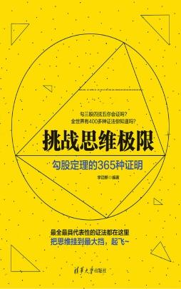 挑战思维极限:勾股定理的365种证明 李迈新 著 清华大学出版社