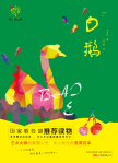 悦成长青少年文库——《白鹅》 丰子恺, 著 万卷出版公司