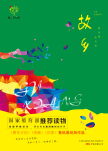 悦成长青少年文库——《故乡》 鲁迅, 著 万卷出版公司