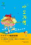 悦成长青少年文库——《呼兰河传》 萧红, 著 万卷出版公司