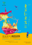 悦成长青少年文库——《鲁滨孙漂流记》  (英) 丹尼尔·笛福, 著 万卷出版公司