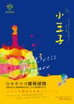 悦成长青少年文库——《小王子》  (法) 安东尼·德·圣-埃克苏佩里, 著 万卷出版公司