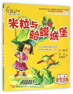最小孩系列 米粒与蛤蟆城堡 王一梅, 著 万卷出版公司