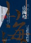 万卷楼国学经典-山海经  (汉) 刘向, (汉) 刘歆, 编 万卷出版公司