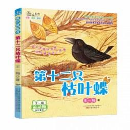 最小孩系列 第十二只枯叶蝶