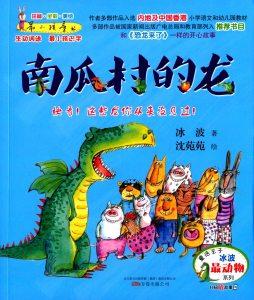 最小孩系列 南瓜村的龙