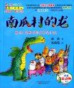 最小孩系列 南瓜村的龙 冰波, 著 万卷出版公司
