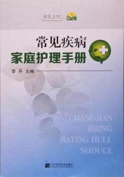 常见疾病家庭护理手册 李丹, 主编 辽宁科学技术出版社