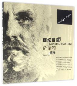 画坛巨匠-萨金特素描 荆成义, 编著 辽宁美术出版社