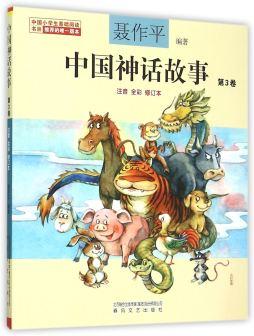 中国神话故事(下) 聂作平, 编著 春风文艺出版社