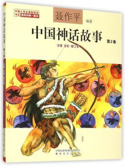 中国神话故事(中) 聂作平, 编著 春风文艺出版社