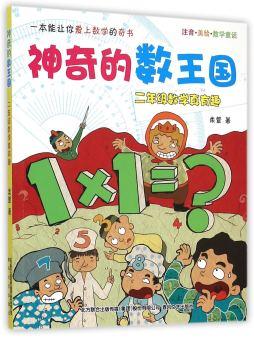 神奇的数王国.二年级数学真有趣 柔萱, 著 春风文艺出版社