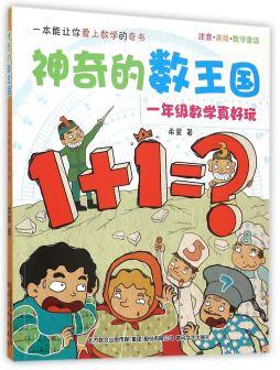 神奇的数王国.一年级数学真好玩 柔萱, 著 春风文艺出版社