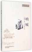 呐喊(中小学语文新课标重点阅读丛书) 鲁迅, 著 春风文艺出版社