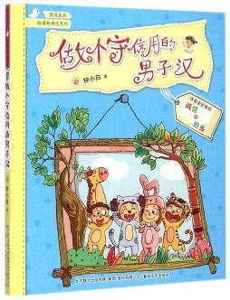 慢慢成长 新校园励志系列-做个守信用的男子汉 钟小白, 著 春风文艺出版社
