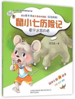 鼠小七历险记. 看守迷宫的猫 沈习武, 著 春风文艺出版社