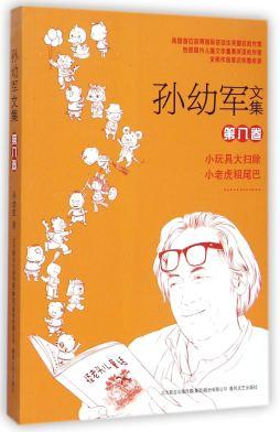 孙幼军文集  第八卷 孙幼军 著 春风文艺出版社