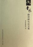 鲁迅翻译研究论文集 北京鲁迅博物馆, 编 春风文艺出版社