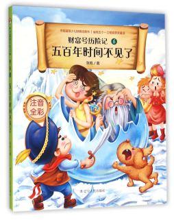 财富号历险记五百年时间不见了 张帆, 著 辽宁人民出版社