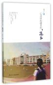 心灵深处遇见你,高三 赵雪江, 著 辽宁人民出版社