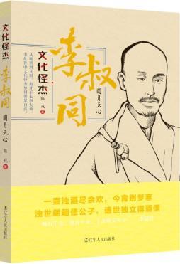 李叔同:圆月天心 陈戎, 著 辽宁人民出版社