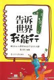 告诉世界我能行1:解决让人困惑的40个成长问题 葛永慧, 编著 辽宁人民出版社