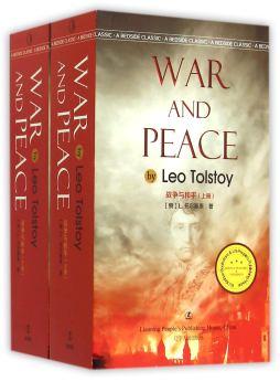 战争与和平(上、下册)  (俄罗斯) 托尔斯泰, 著 辽宁人民出版社
