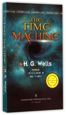 时间机器  (英) 威尔士, 著 辽宁人民出版社
