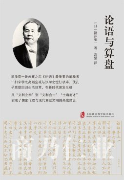 """""""日本企业之父""""旅欧见闻:为欧洲君主推销本国产品而惊叹"""