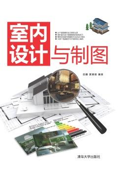 《室内设计与制图》 田婧 黄晓瑜 清华大学出版社